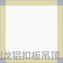 彩涂暗架铝扣板-义结金兰