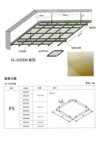 铝扣板是什么材料做的-铝扣板吊顶装不平这样做