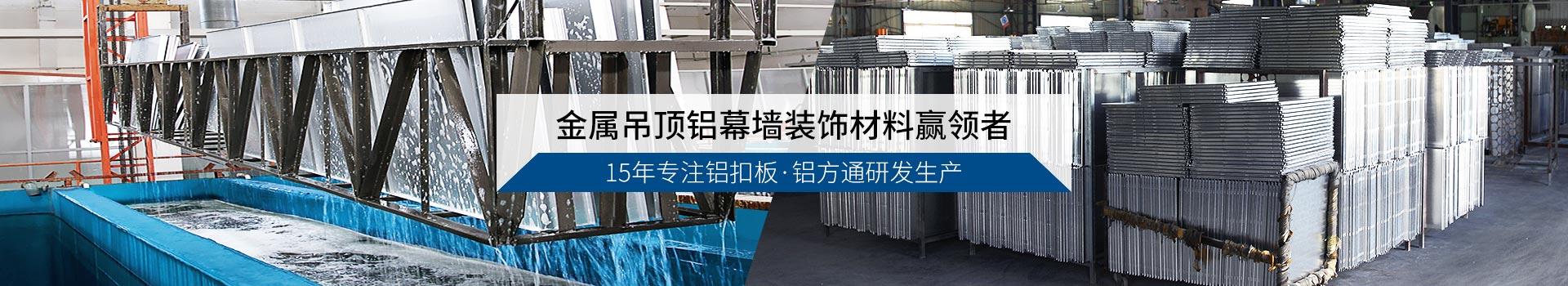 佛山美利龙源艺铝质天花生产设备 - 源艺